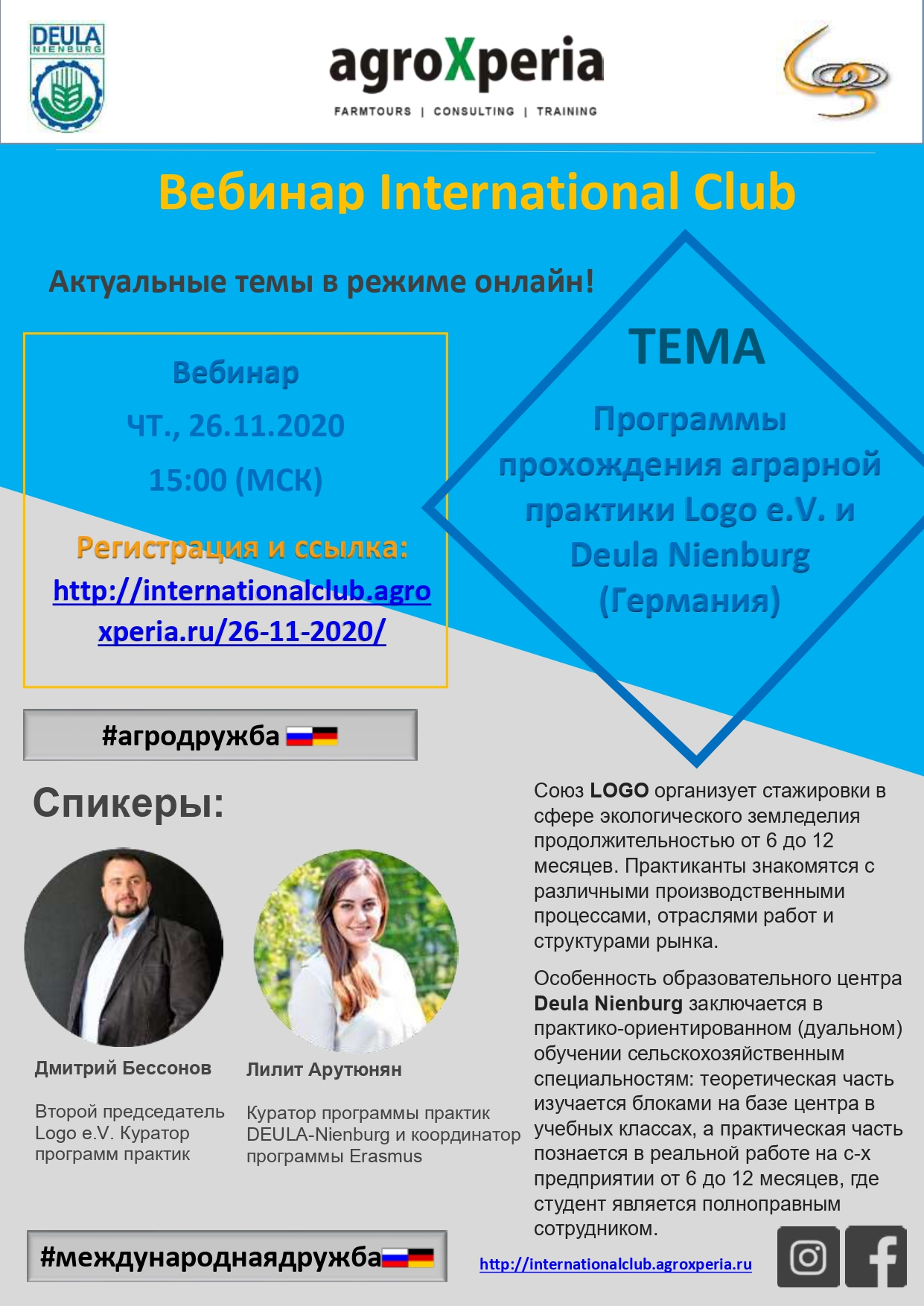 Приглашение Webinar8 International Club 2020 11 26 RU page 0001